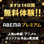 AbemaTV(無料登録)